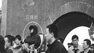 揭秘:张高丽陪江泽民坐镇泰山 指挥暗杀胡锦涛