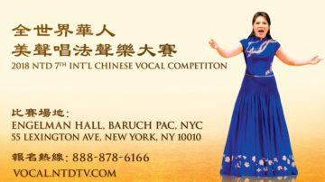 【預告】2018 全世界華人美聲唱法聲樂大賽   11月紐約盛大舉辦