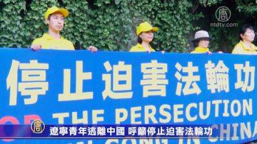 【禁聞】遼寧青年逃離中國 呼籲停止迫害法輪功