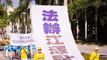 迫害19年不止 全球288萬人要求法辦江澤民