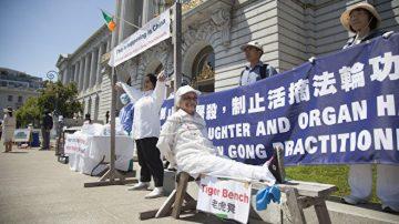 酷刑展引共鳴 舊金山人支持法輪功反迫害