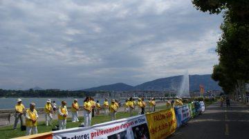 反迫害19周年 法輪功修煉者聯合國人權專員署前集會(組圖)