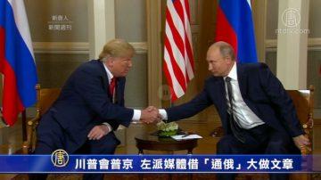 """川普会普京 左派媒体借""""通俄""""大做文章"""