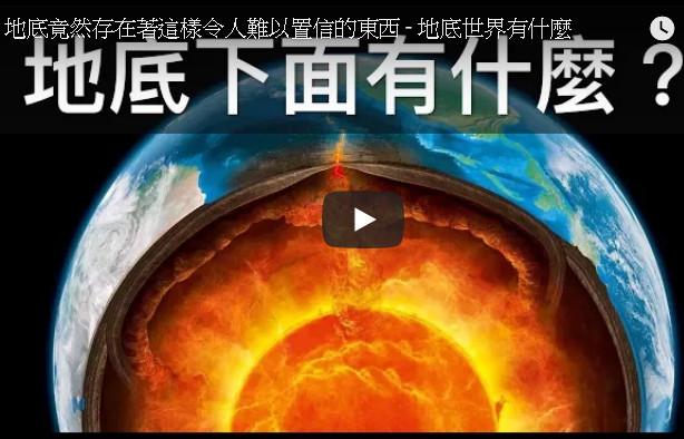地底世界有什麼 裡面是否有人類存在 到底能鑽探到多深(視頻)