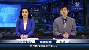 新聞串串燒:新聞聯播