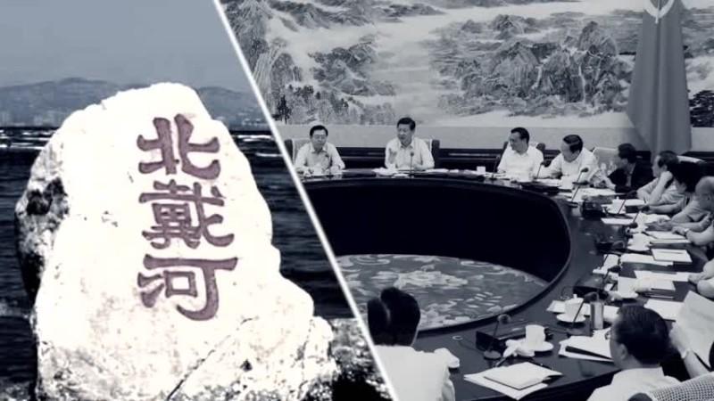 港媒:不利讯息纷至沓来 北戴河会议或重定经济方向