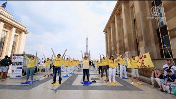 艾菲爾鐵塔下 紀念法輪功反迫害19週年