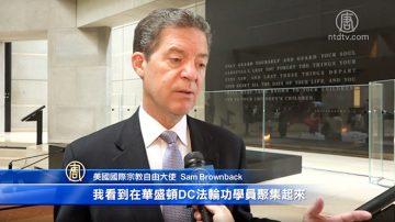 首屆宗教自由部長會議 美官員支持法輪功
