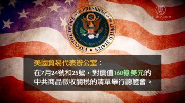【微视频】美国加征关税 中共量化宽松