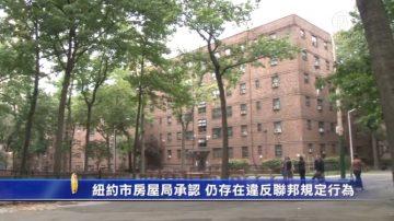 紐約市房屋局承認 仍存在違反聯邦規定行為