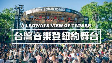 """亚洲第一!""""台湾之夜""""登纽约最大夏日音乐祭"""