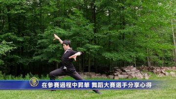 在參賽過程中昇華 舞蹈大賽選手分享心得