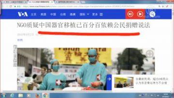 【石涛评述】NGO质疑中国器官移植依赖公民捐赠 (下)