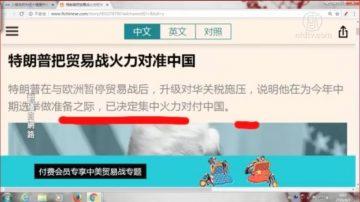 【石涛评述】川普把贸易战火力对准中国 (下)