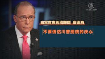 【微視頻】中共報復美國關稅 川普推特回應