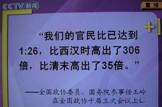 遼寧裁冗90% 官民比依然遙遙領先全球