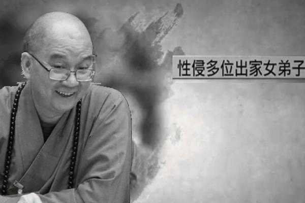 傳習近平送淫僧八個字 佛教會長被發配福州