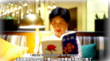 【細語人生】見證大法的神奇(第十三集)