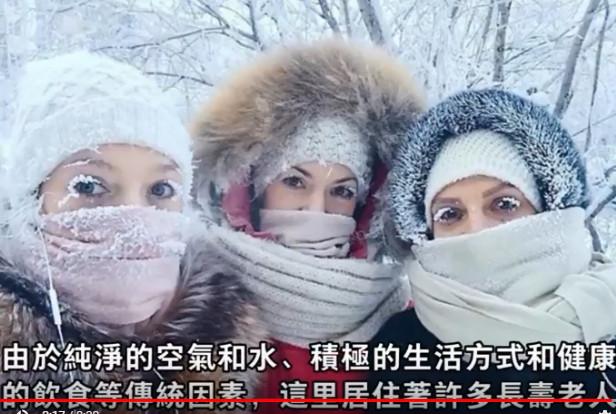 地球上最寒冷的村庄 手机在室外不能使用(视频)