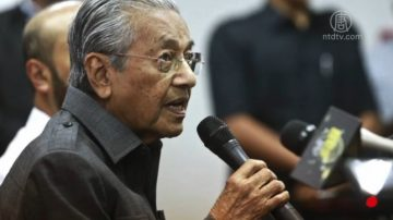 【微視頻】馬來西亞首相取消一帶一路項目