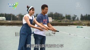 1000步的缤纷台湾:台南七股民宿 住鱼塭这样玩!