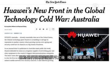 ChinaUncensored(中國解密):澳洲禁止華為和中興建5G網絡