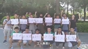 【微視頻】精神分裂?中共批工人運動