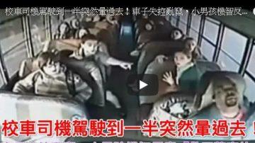 校车司机行使中突然晕倒 小男孩迅速反应让全车人获救(视频)