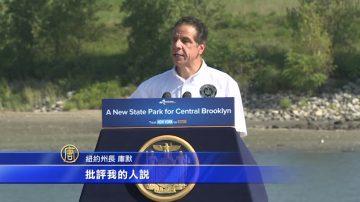 州長14億振興布魯克林 建紐約市最大州立公園