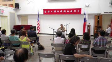 纽约台湾人撑入联 金曲奖入围音乐家助威