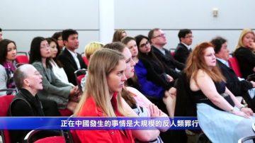 悉尼論壇關注活摘 醫生律師譴責人體展