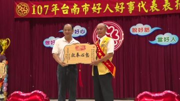 台南表扬好人好事 盼带给社会温馨祥和