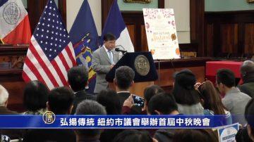 弘揚傳統 紐約市議會舉辦首屆中秋晚會