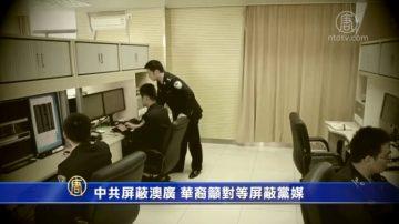 【禁闻】中共屏蔽澳广 华裔吁对等屏蔽党媒