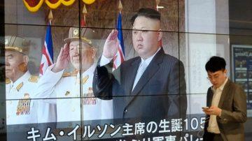 朝鮮閱兵看點 戰略武器規模 何人站金正恩旁