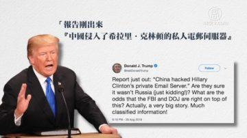 ChinaUncensored(中国解密):希拉里克林顿的电邮都遭中共骇进