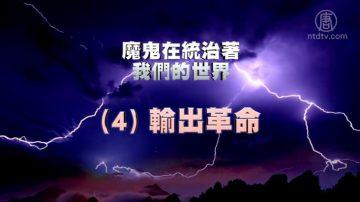 【禁聞】《魔鬼在統治著我們的世界》系列報導 (4):輸出革命