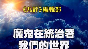 《九評》編輯部:魔鬼在統治著我們的世界(21)媒體篇(上)