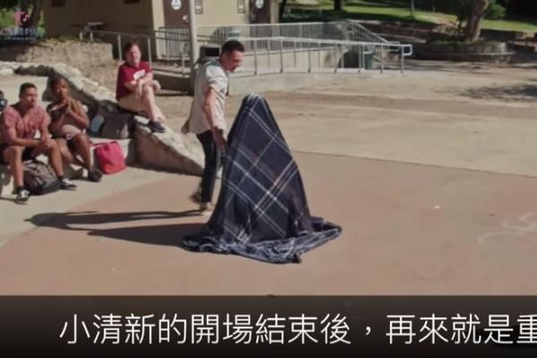 魔術師假裝把人變不見 路人全配合演出 真的有「隱形人」嗎(視頻)