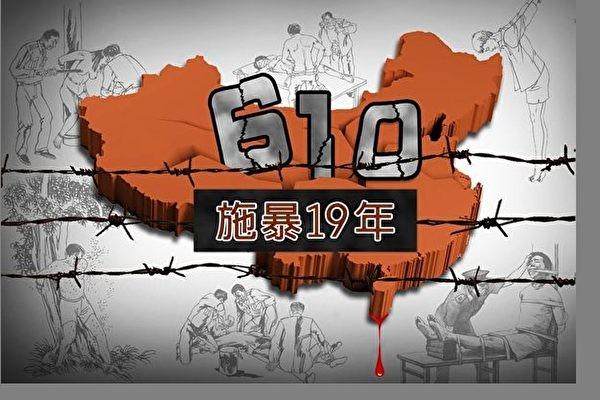 吉林省610頭目慘死 政法系統近3個月6人落馬