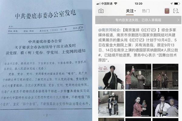 文革再現?湖南強制讀黨報上黨網 南京重排樣板戲
