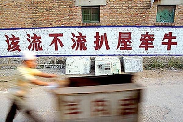 爆笑且心酸!盘点那些年中国乡村雷人标语(组图)