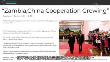 ChinaUncensored(中國解密):中共在非洲擴展其殖民地權力