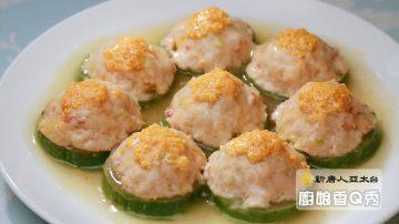 廚娘香Q秀:百花絲瓜盅-堅果起士條