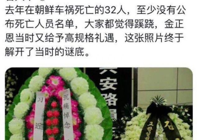 """传闻毛泽东后代聚北京 朝鲜车祸""""去世""""两人露面"""