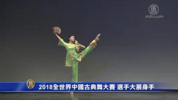 2018全世界中国古典舞大赛 选手大展身手