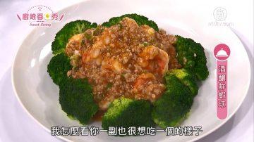 廚娘香Q秀:酒釀鮮蝦球/釀杭椒