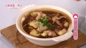 廚娘香Q秀:芝麻豆腐奶酪/三鮮豆腐煲