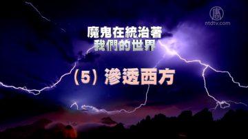 【禁聞】《魔鬼在統治著我們的世界》系列報導 (5):滲透西方