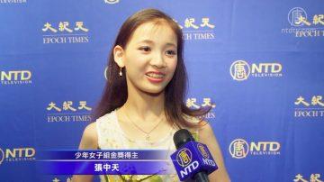 第八屆中國舞大賽女子金獎選手獲獎感言